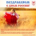 Поздравляем с Днём России!