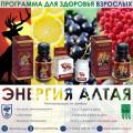 Программа для здоровья взрослых «Энергия Алтая»