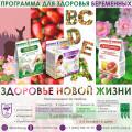 Программа для здоровья беременных женщин «Здоровье новой жизни»